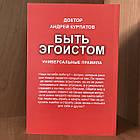 Книга Быть эгоистом. Универсальные правила  -  Андрей Курпатов, фото 2