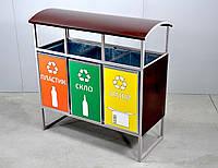 Контейнер для раздельного сбора мусора на 3 отделения