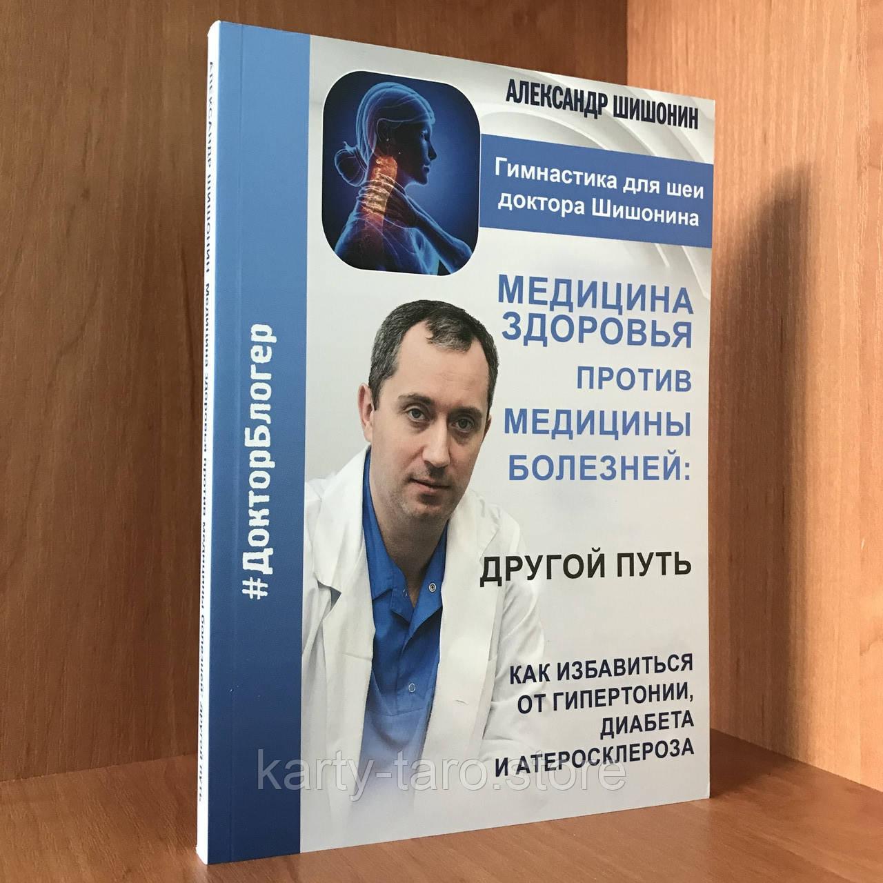 Книга Медицина здоровья против медицины болезней: другой путь - Шишонин Александр