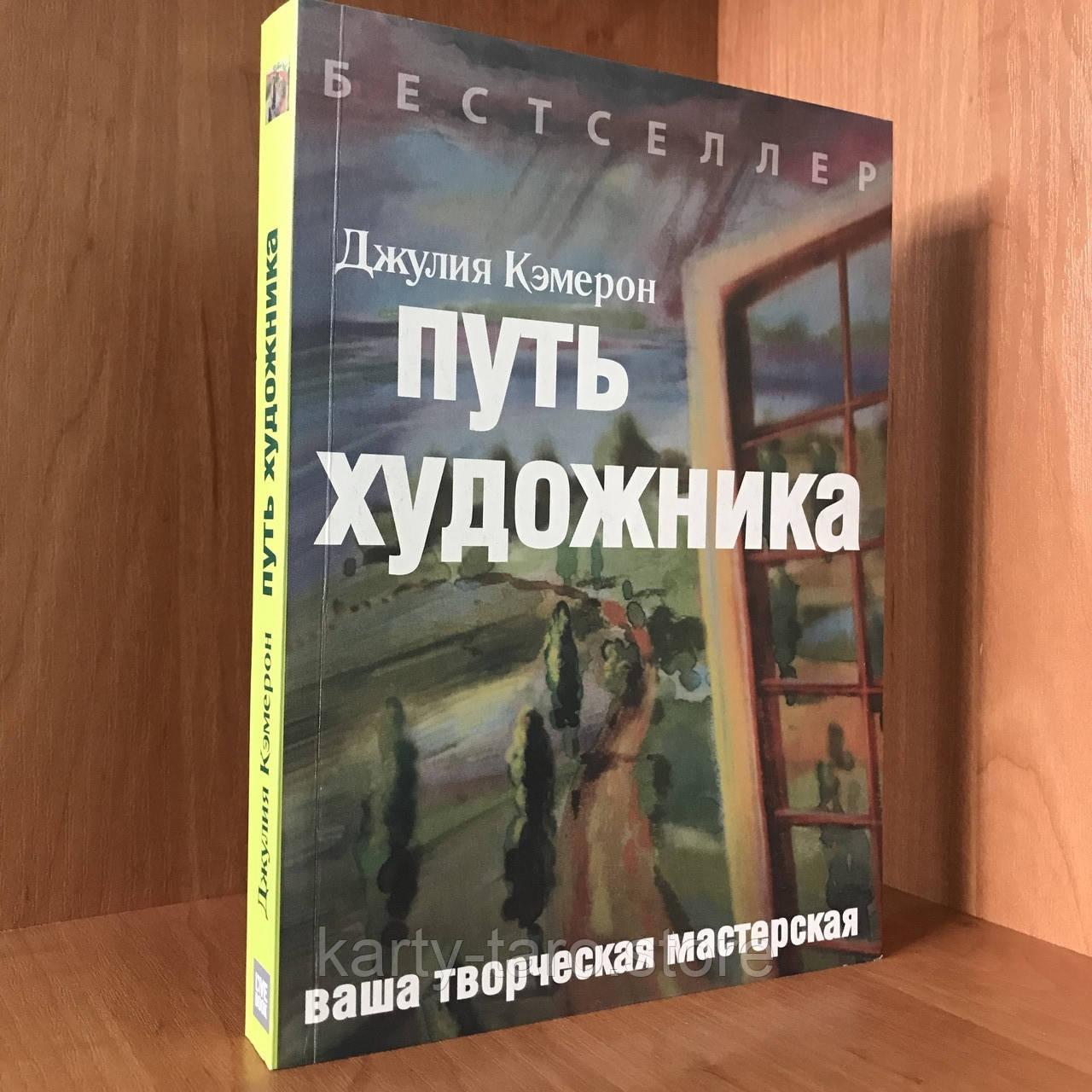Книга Путь художника - Джулия Кэмерон