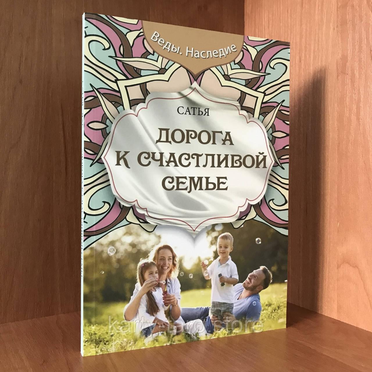 Книга Дорога до щасливої родини - Сатья Дас