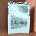 Книга Дорога до щасливої родини - Сатья Дас, фото 2