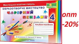 4 клас / Чарівний пензлик. Альбом-посібник з образотворчого мистецтва НУШ / Бровченко / ПІП