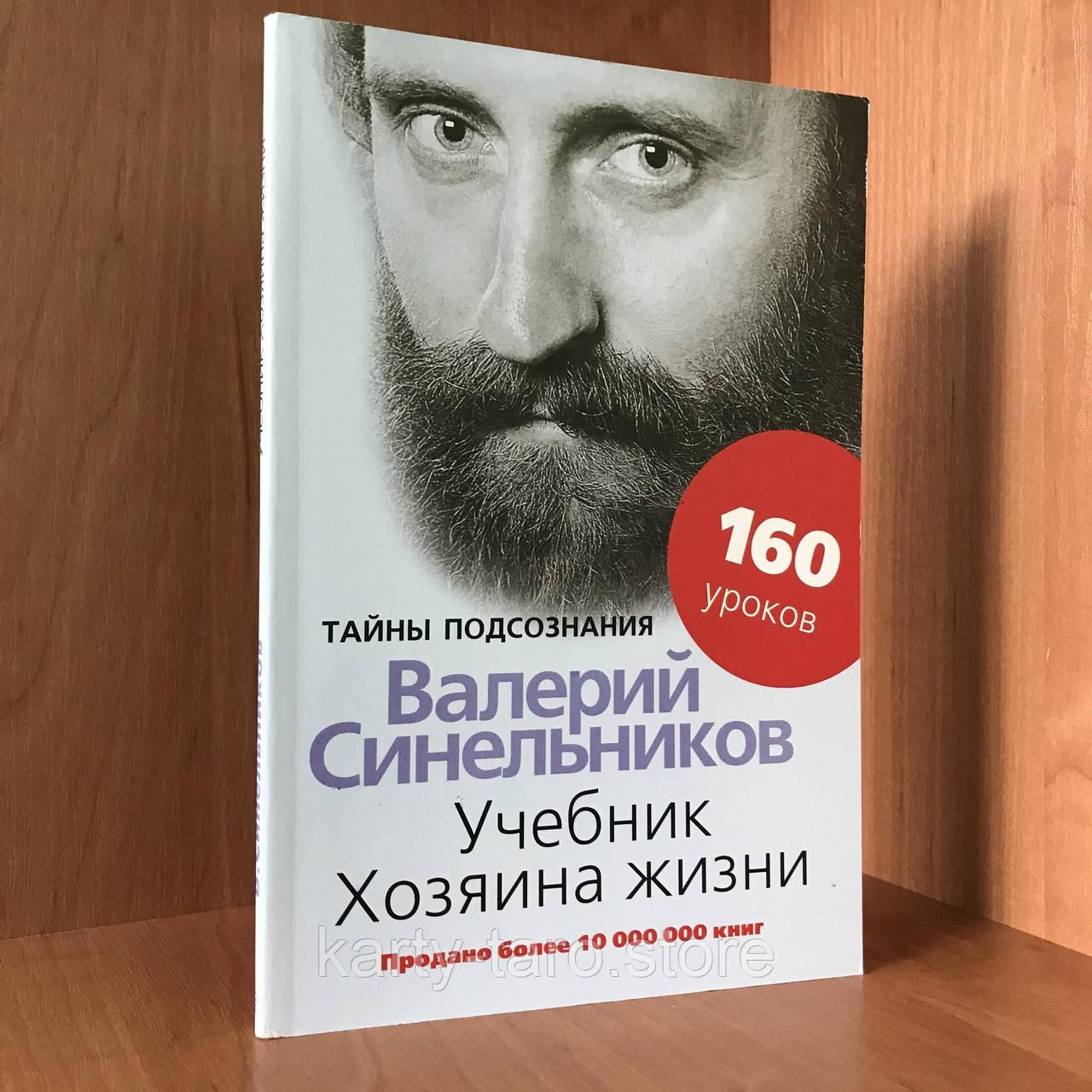 Книга Учебник Хозяина жизни - Валерий Синельников