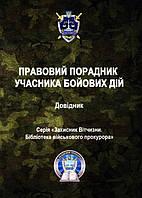 Правовий порадник учасника бойових дій довідник І.В. Вернидубов, А.О. Галай, М.С. Туркот та ін.