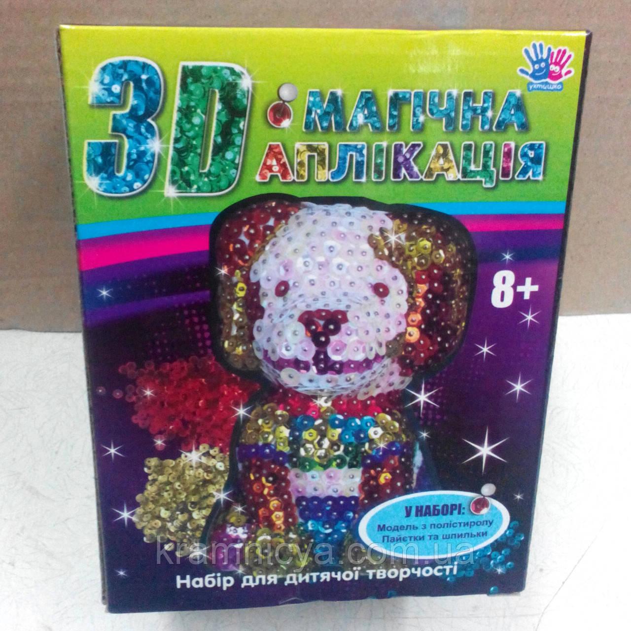 3D мозаика (аппликация) пайетками Собачка