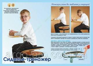 """Корректор осанки """"Сидушка 3D"""" Арго для детей, подростков (искривление позвоночника, укрепление мышц)"""