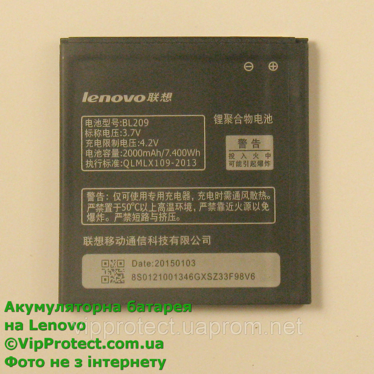 Lenovo A760 BL209 акумулятор 2000 мА⋅год оригінальний