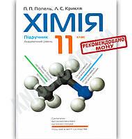 Підручник Хімія 11 клас Академ Авт: Попель П. Крикля Л. Вид-во: Академія, фото 1