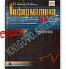 Підручник Інформатика 10 клас Академ Профільний рівень Авт: Ривкінд Й. Лисенко Т. Чернікова Л. Шакотько В. Вид-во: Генеза