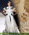 Мода и модельеры Аванта