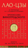 Лао-Цзы Книга об истине и силе. В переводе и с комментариями Б. Виногродского