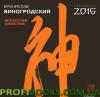 Календарь 2016 (на скрепке). Бронислав Виногродский. Искусство смыслов