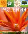 Растения. Самая полная энциклопедия