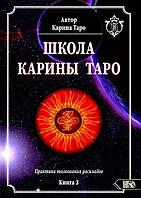 Школа Карины Таро. Книга 3. Практика толкования раскладов. Карина Таро