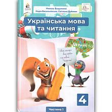 Українська мова та Читання 4 клас НУШ