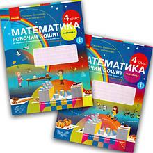 Математика 4 клас НУШ