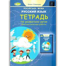 Російська мова 4 клас НУШ