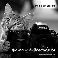 Видео и фотосъемка