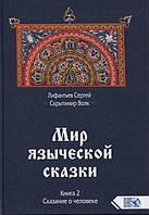 Мир языческой сказки. Книга 2. Сказание о человеке. Лифантьев С.