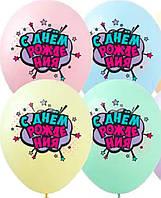 Повітряні латексні кульки з днем народження російською мовою 12 дюймів 30 см 10 шт макарун асорті