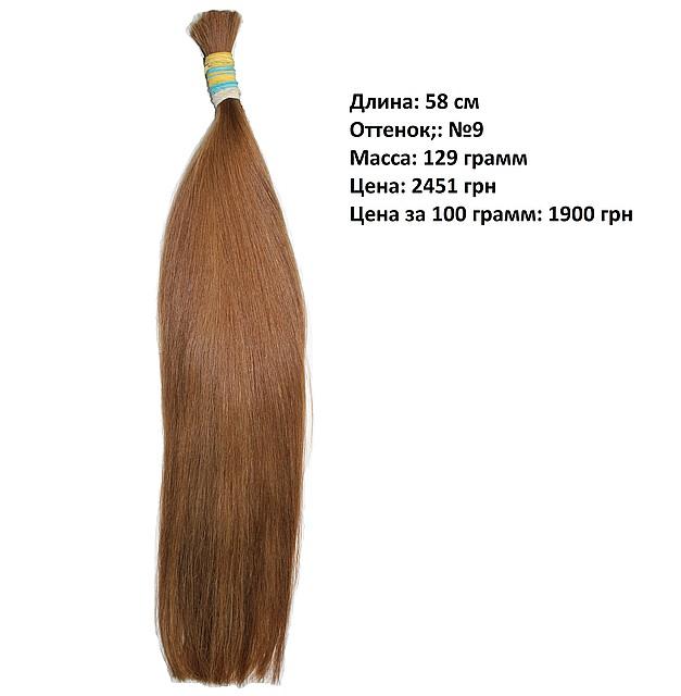 Срез натуральных окрашенных славянских волос 58 см №9