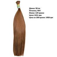 Срез натуральных окрашенных славянских волос 58 см №9, фото 1