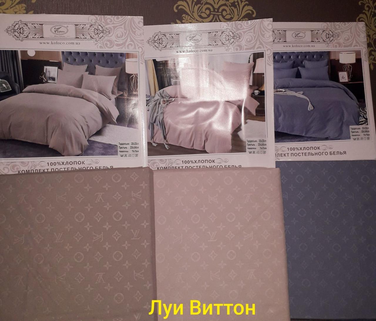 Комплект постільної білизни Сатин Бренд Фірма: Koloco Євро розмір в подарунковій коробці Тканина 100 % бавовна