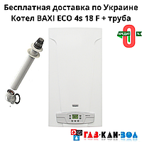Котел BAXI ECO 4s 18 F + труба