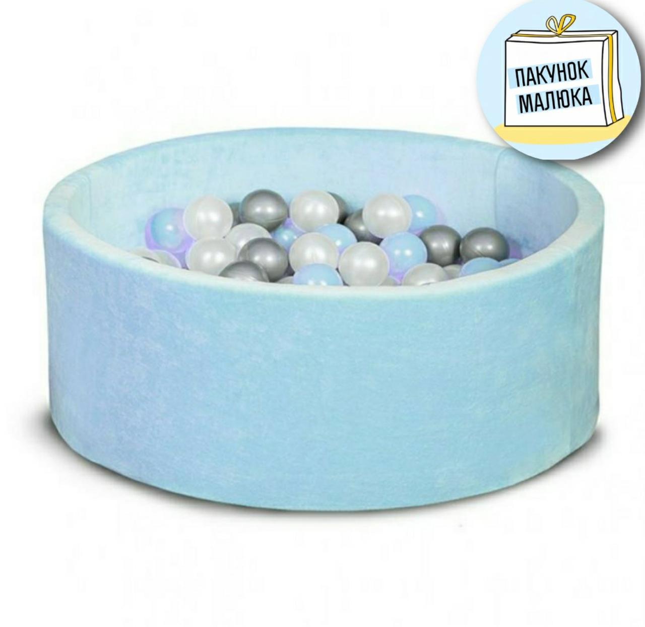 Сухой бассейн с шариками! голубой цвет ,150 шариков в комплекте