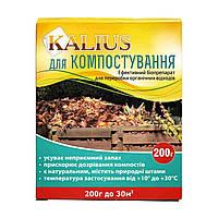 Каліус Еко бактерії для компостування 200 г, Kalius