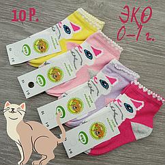 Носки детские демисезонные, для девочки, ЕКО, р.10 (0-1), Киця, случайное ассорти, 30032295