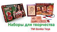 Наборы для творчества ТМ Danko Toys
