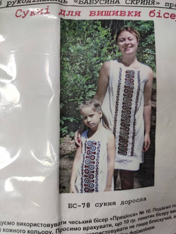 БС-78С Заготовка для вишивки жіночого плаття-вишиванки під бісер/нитку Домоткане біле Дніпро
