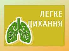 Для органів дихання