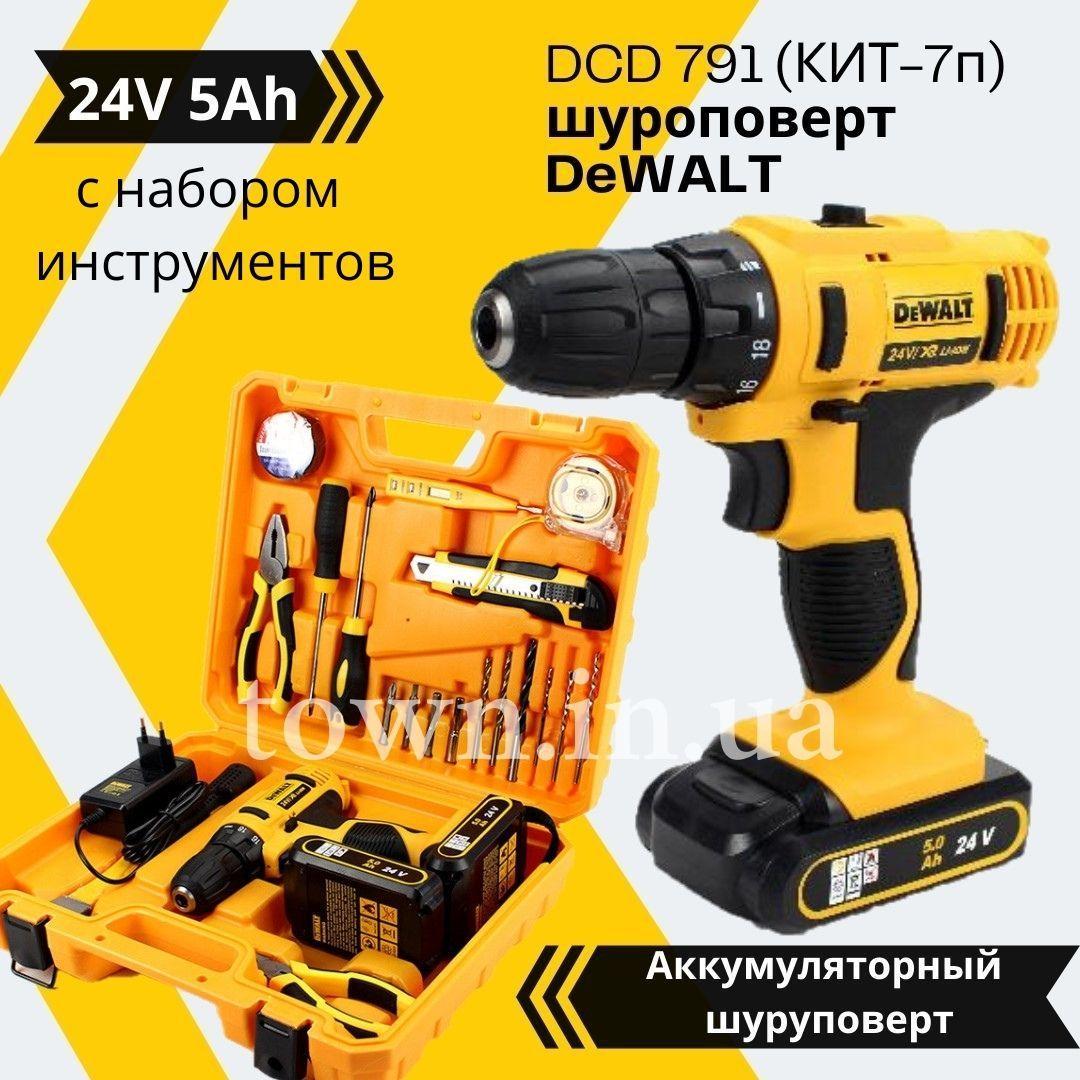 Ударний шуруповерт акумуляторний DeWALT DCD791 24V 5AH ДЕВОЛТ дриль-шуруповерт