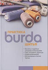 Книга Burda UA (Бурда Україна) Практика шиття 2015