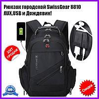 Рюкзак swissgear 8810.Мужской рюкзак черный.Швейцарский  swissgear 8810 (AUX,USB,дождевик)