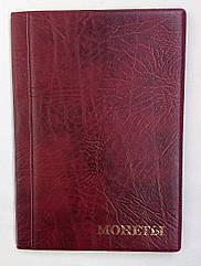 Альбом для монет на 138 ячеек Monet Микс Бордо hubu6p2n2 ZZ, КОД: 1918071
