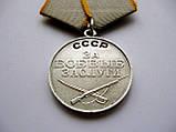 "Оригинал медали ""За Боевые Заслуги"" Серебро 925 пробы, фото 5"