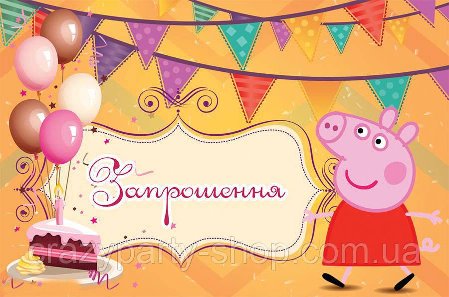 Запрошення Свинка Пеппа