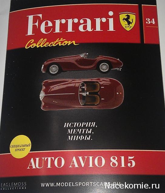 Модель коллекционная Ferrari Collection №34 (1:43)