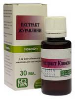Экстракт клюквы 30 мл. При атеросклерозе, гипертонии, анемии