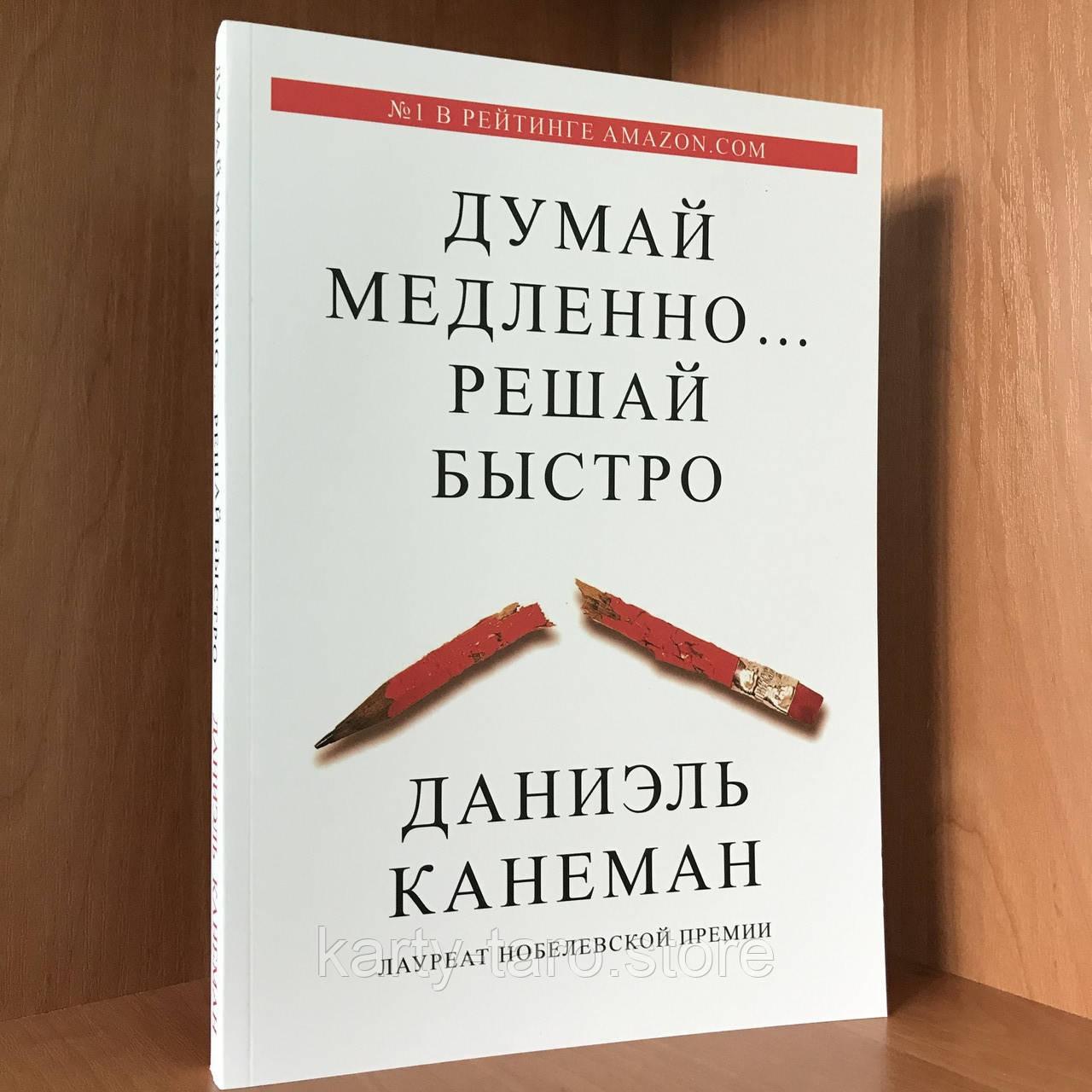 Книга Думай медленно… решай быстро - Дэниел Канеман