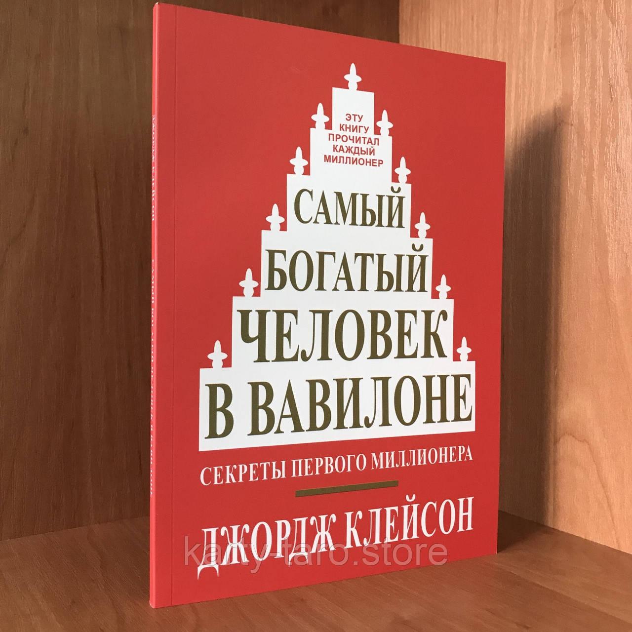 Книга Самый богатый человек в Вавилоне - Джорж Сэмюэль Клейсон