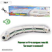 Поезд на батарейках 756-P