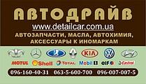 """""""АВТОДРАЙВ"""" магазин автозапчастей"""