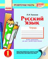Русский язык. Проверочные работы. Тетрадь для 1 кл (для школ с русским языком обучения)