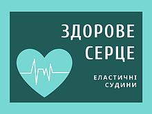 Для серцево-судинної системи