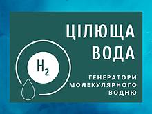 Вода. Іонізатори-генератори молекулярного водню H2